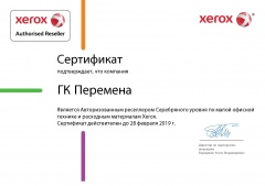 Xerox Authorised Reseller 2019 г.