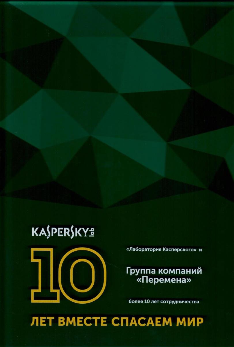 KASPERSKY 10 ЛЕТ СПАСАЕМ МИР ВМЕСТЕ!