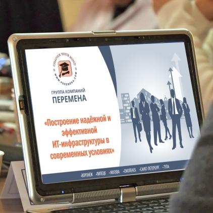 Конференция в г. Тула