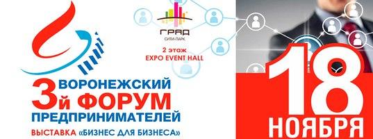 ГК «Перемена» приняла участие в III Воронежском форуме предпринимателей