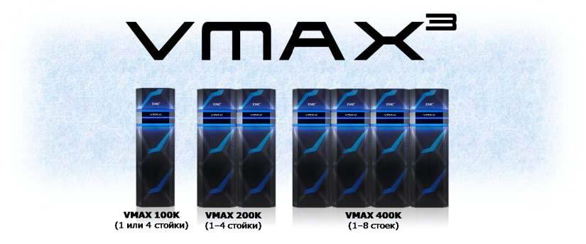 h13219-vmax3-ds.jpg